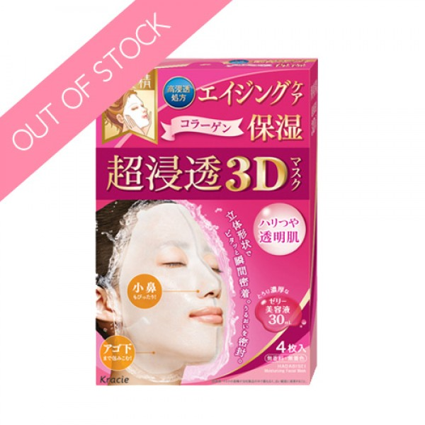Hadabisei 3D In Moisturizing Face Mask